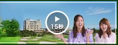 ホテル多度温泉テレビCM「2017ゴルフリゾート編15秒