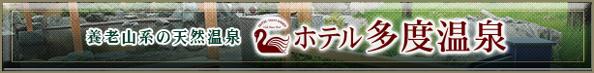 養老山系の天然温泉 ホテル多度温泉