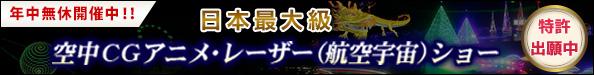 CGアニメ・レーザー(航空宇宙)ショー