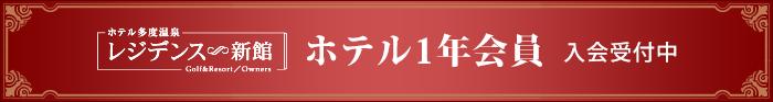 レジデンス新館 ホテル1年会員 入会受付中