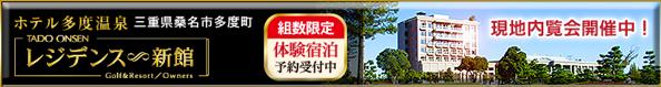 ホテル多度温泉 レジデンス新館 期間限定体験宿泊予約受付中