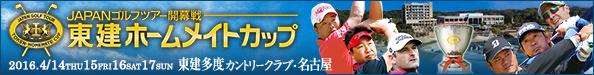 JAPANゴルフツアー開幕戦 東建ホームメイトカップ