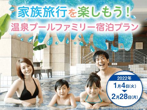 家族旅行を楽しもう!温泉プールファミリー宿泊プラン