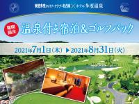 【7~8月】温泉付き宿泊&ゴルフパック