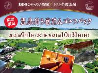【9~10月】温泉付き宿泊&ゴルフパック