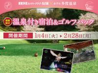 【1~2月】温泉付き宿泊&ゴルフパック