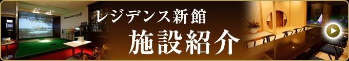 レジデンス新館 施設紹介