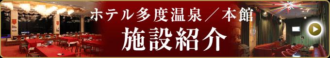 ホテル多度温泉/本館 施設紹介
