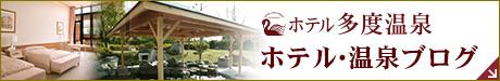 ホテル多度温泉 ホテル・温泉ブログ