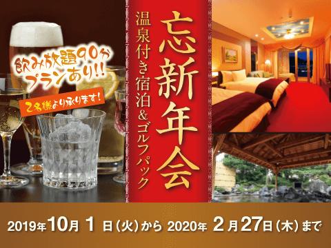 【忘新年会】温泉付き宿泊&ゴルフパック