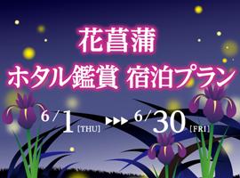 花菖蒲ホタル鑑賞宿泊プラン