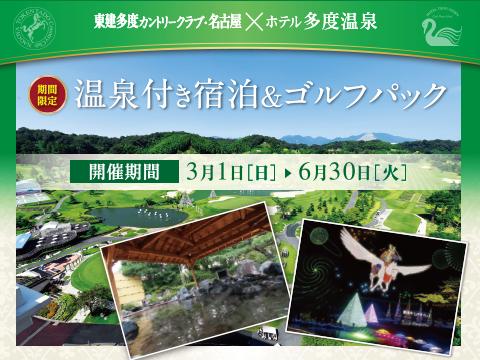 【3~6月】温泉付き宿泊&ゴルフパック