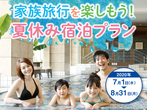 家族旅行を楽しもう!夏休み宿泊プラン