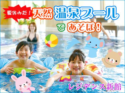 レジデンス新館 天然温泉プールで夏休みを楽しもう!