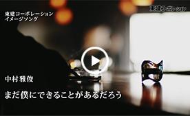 「まだ僕にできることがあるだろう」イメージビデオ