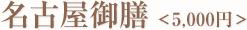 名古屋御膳(5,000円)