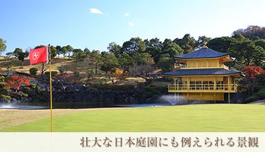 壮大な日本庭園にも例えられる景観