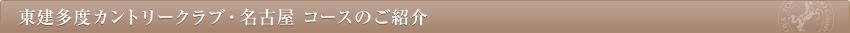 東建多度カントリークラブ・名古屋 コースのご紹介